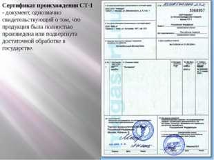 Сертификат происхождения СТ-1 - документ, однозначно свидетельствующий о том,