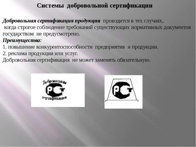 Системы добровольной сертификации Добровольная сертификация продукции проводи...