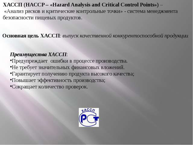 ХАССП (HACCP – «Hazard Analysis and Critical Control Points») – «Анализ риско...