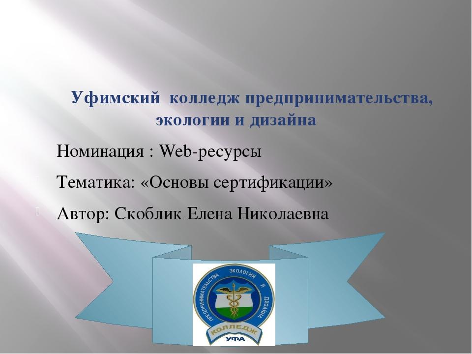 Уфимский колледж предпринимательства, экологии и дизайна Номинация : Web-рес...