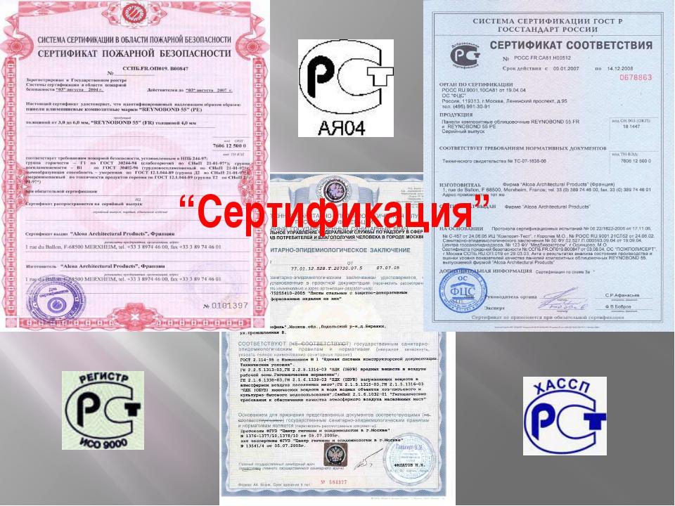 """Сертификация"""