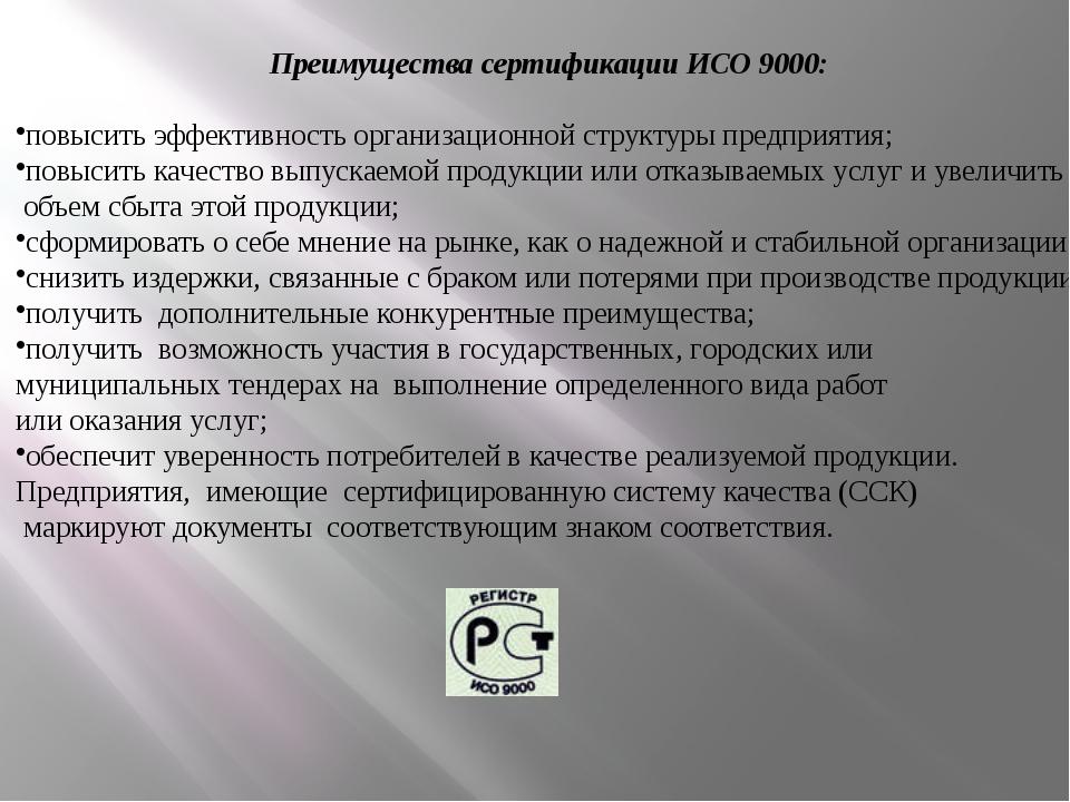 Преимущества сертификации ИСО 9000: повысить эффективность организационной с...