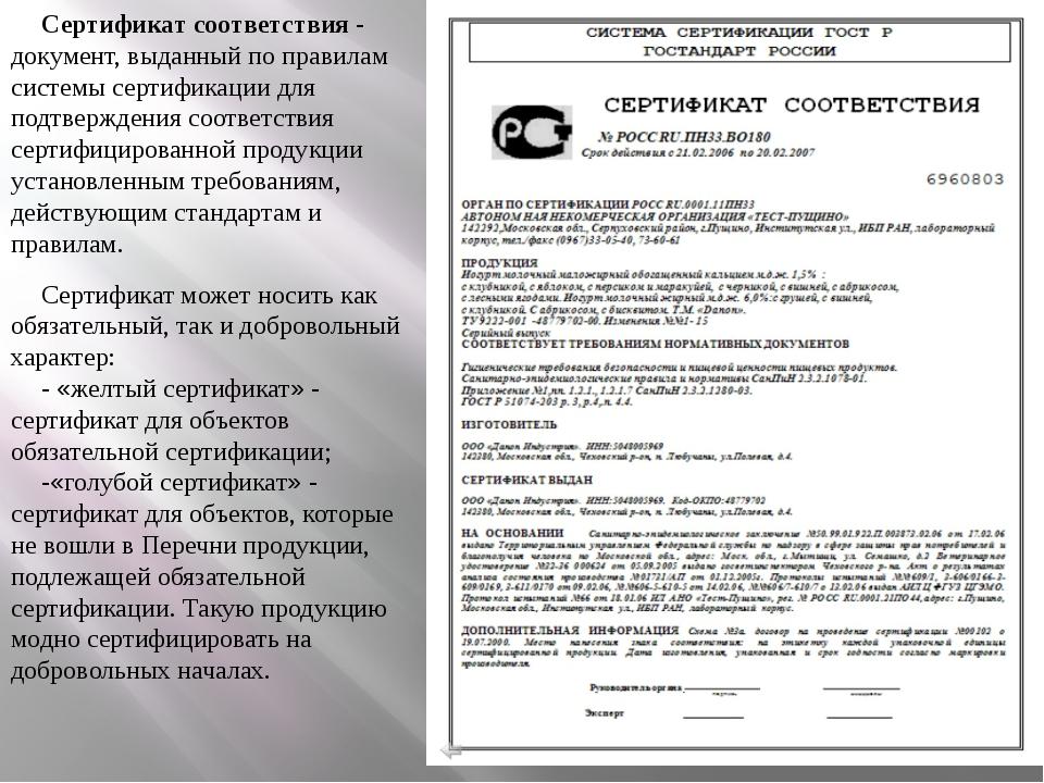 Сертификат соответствия - документ, выданный по правилам системы сертификации...