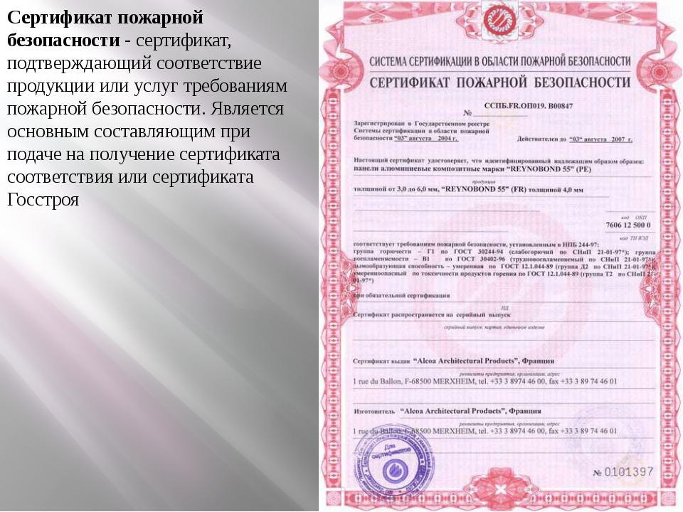 Сертификат пожарной безопасности - сертификат, подтверждающий соответствие пр...