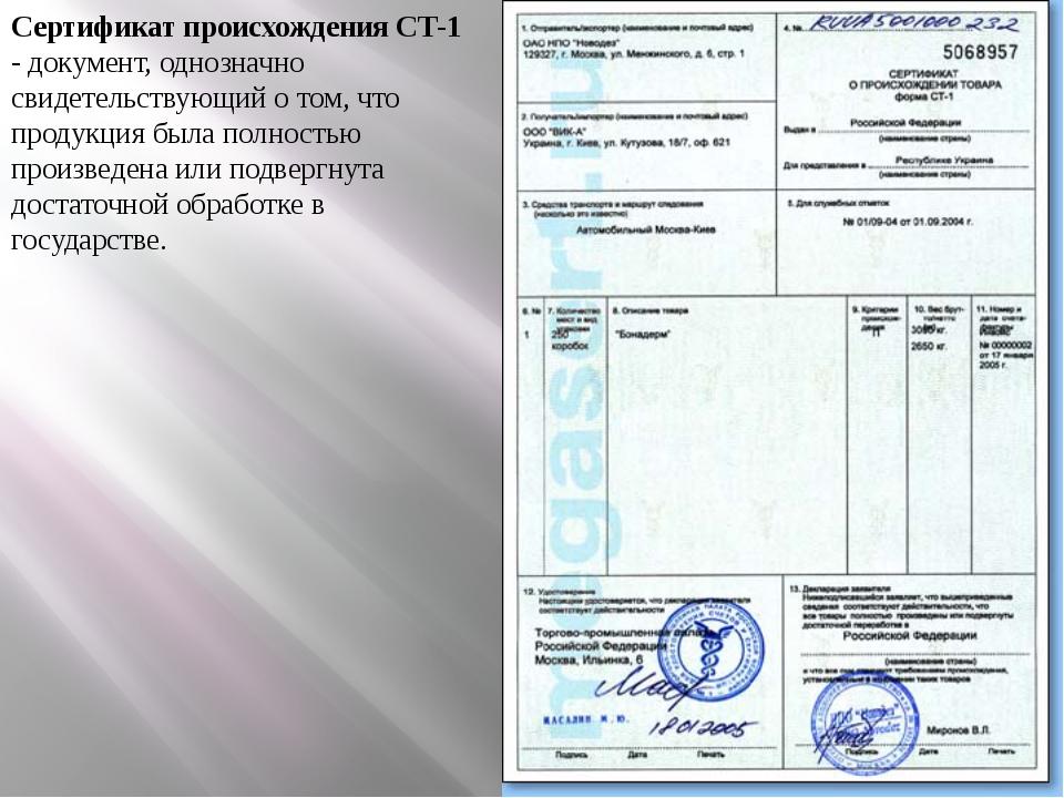 Сертификат происхождения СТ-1 - документ, однозначно свидетельствующий о том,...