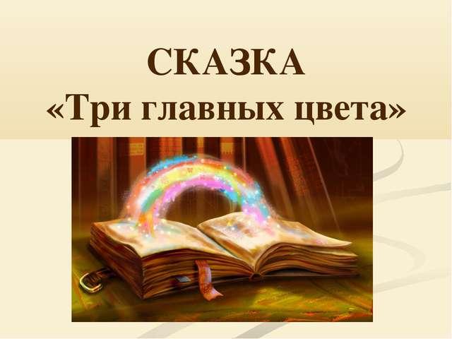 СКАЗКА «Три главных цвета»