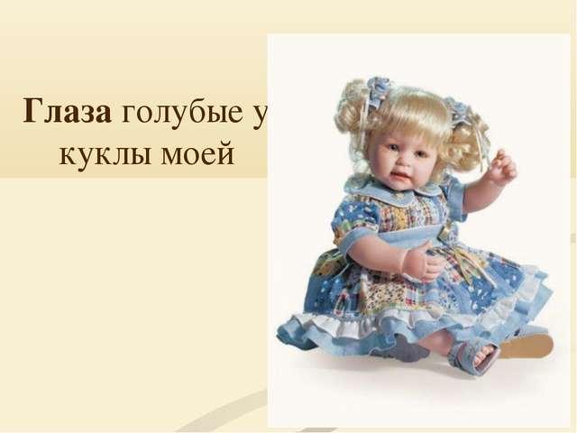 Глаза голубые у куклы моей