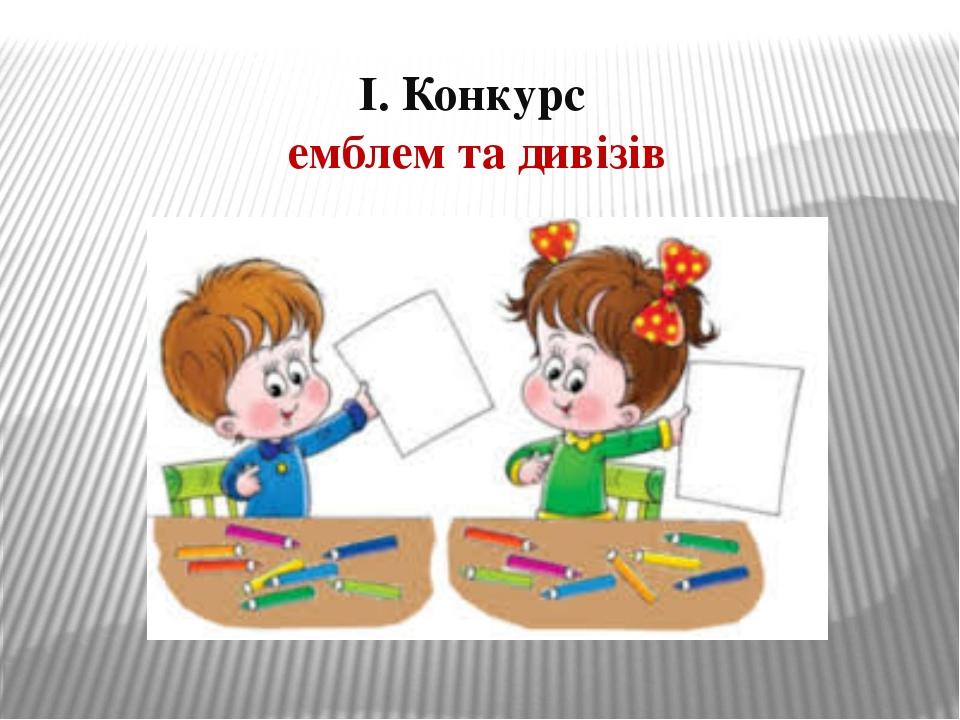 І. Конкурс емблем та дивізів