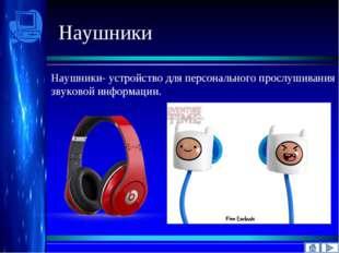 Наушники Наушники- устройство для персонального прослушивания звуковой информ