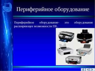 Периферийное оборудование Периферийное оборудование- это оборудование расширя