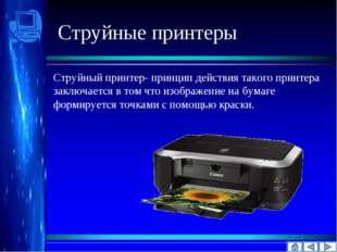 Струйные принтеры Струйный принтер- принцип действия такого принтера заключае