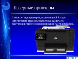 Лазерные принтеры Лазерные- вид принтеров, позволяющий быстро изготавливать в