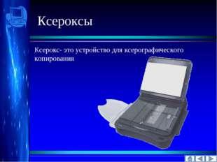 Ксероксы Ксерокс- это устройство для ксерографического копирования