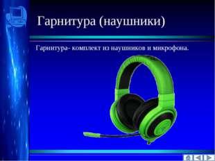 Гарнитура (наушники) Гарнитура- комплект из наушников и микрофона.