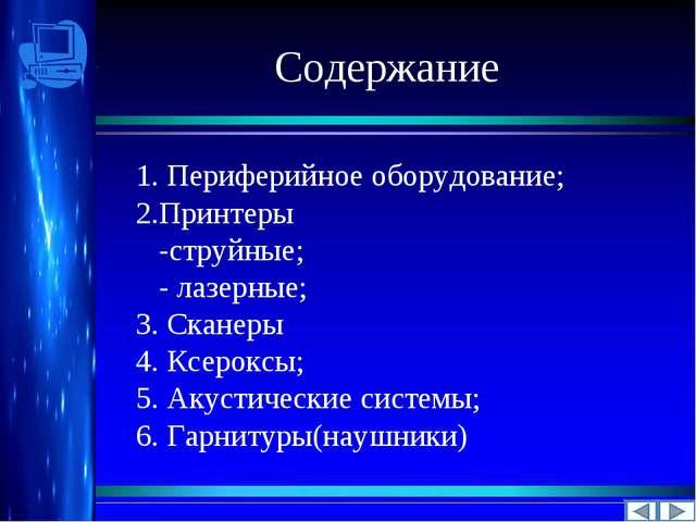 Содержание 1. Периферийное оборудование; 2.Принтеры -струйные; - лазерные; 3....