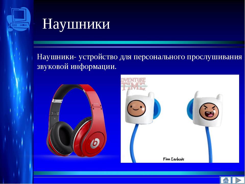 Наушники Наушники- устройство для персонального прослушивания звуковой информ...