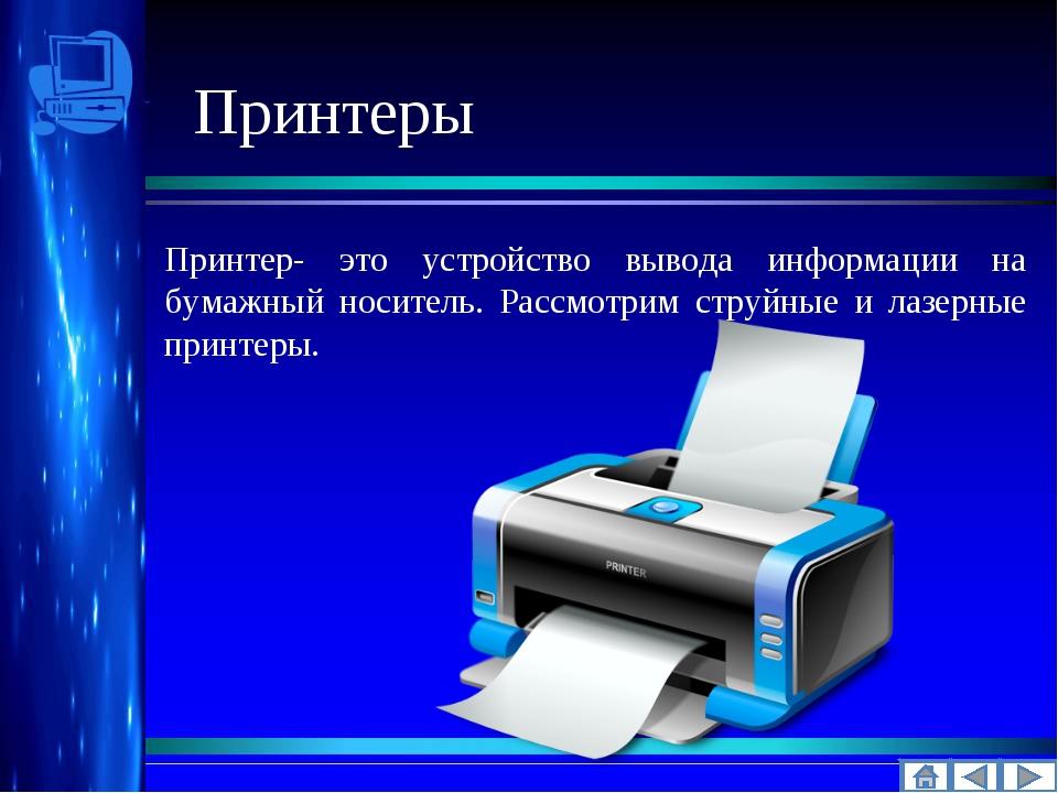 Принтеры Принтер- это устройство вывода информации на бумажный носитель. Расс...