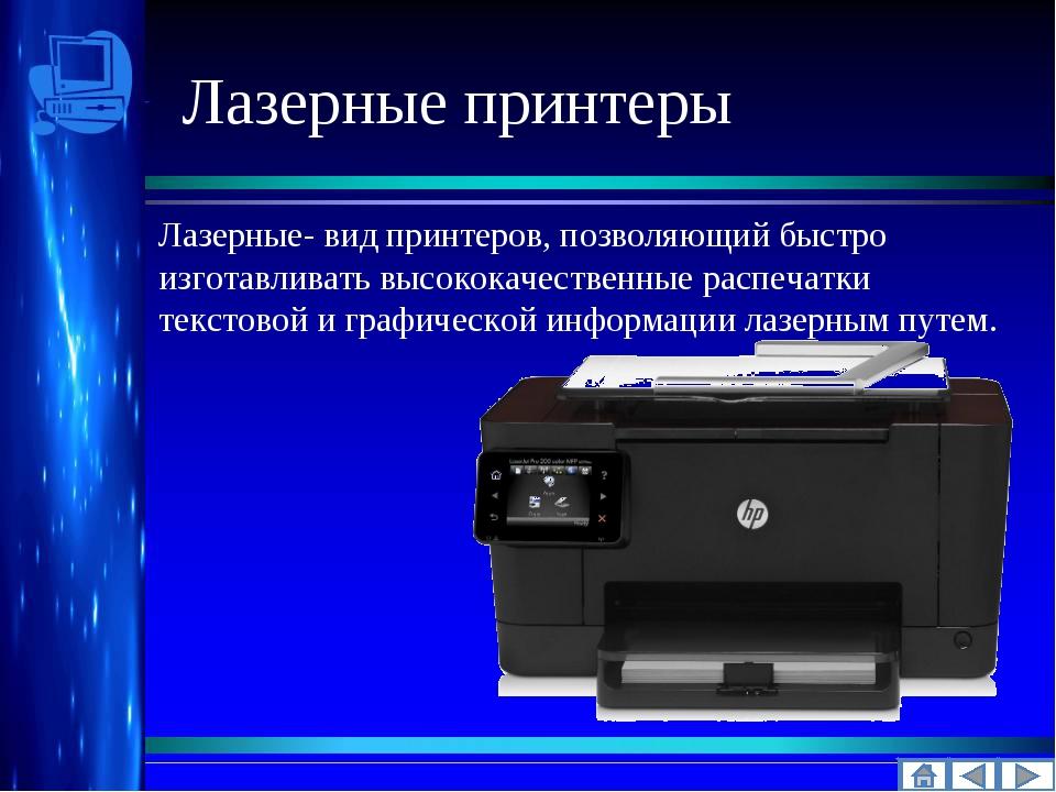 Лазерные принтеры Лазерные- вид принтеров, позволяющий быстро изготавливать в...