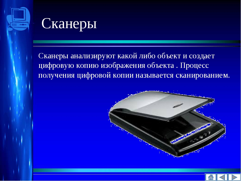 Сканеры Сканеры анализируют какой либо объект и создает цифровую копию изобра...