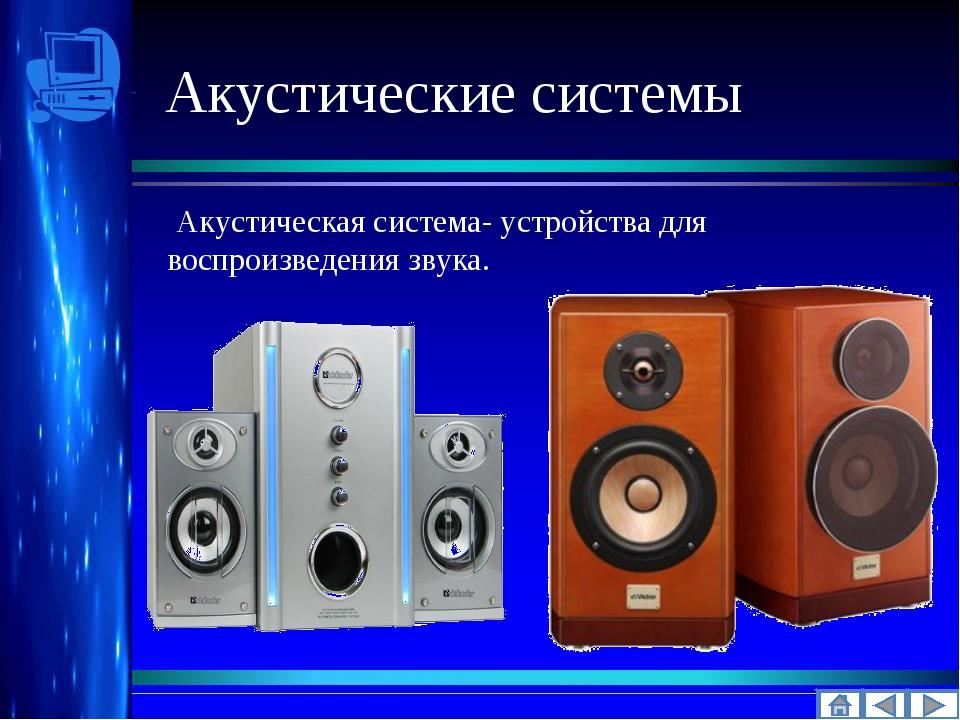 Акустические системы Акустическая система- устройства для воспроизведения зв...