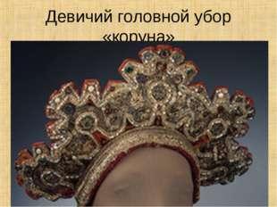 Девичий головной убор «коруна»