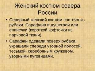 Женский костюм севера России Северный женский костюм состоял из рубахи. Сараф