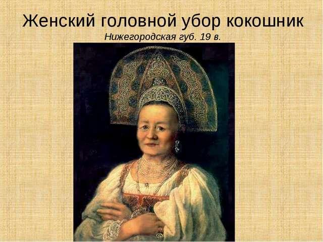 Женский головной убор кокошник Нижегородская губ. 19 в.