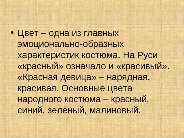 Цвет – одна из главных эмоционально-образных характеристик костюма. На Руси «...