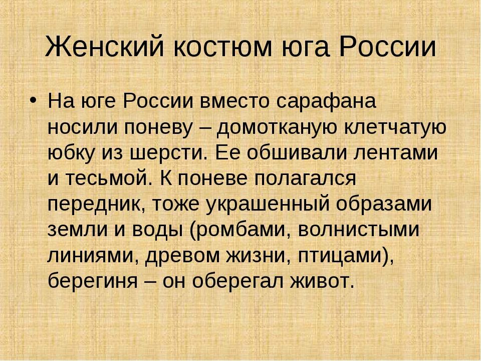 Женский костюм юга России На юге России вместо сарафана носили поневу – домот...