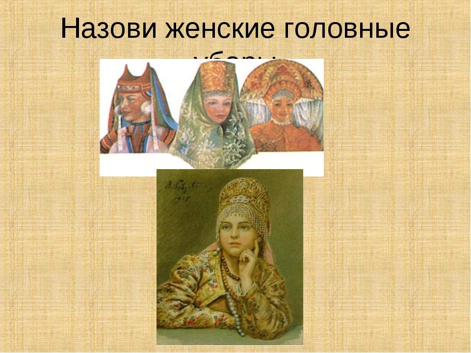 Назови женские головные уборы