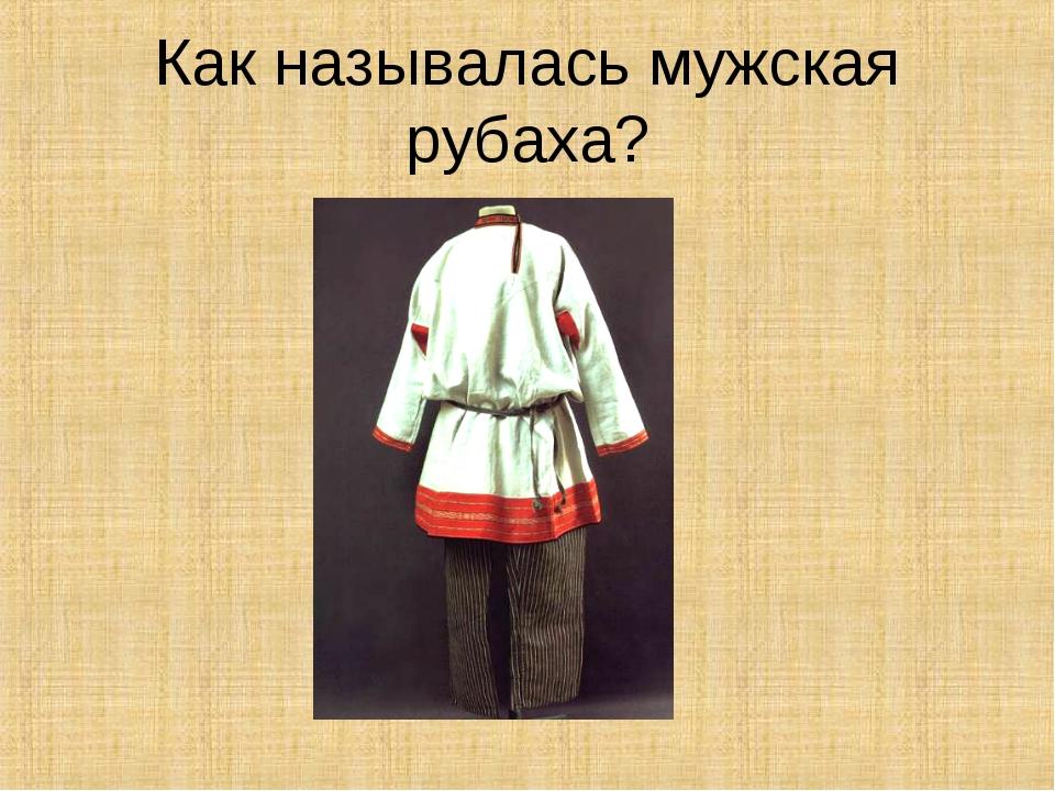 Как называлась мужская рубаха?