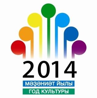 Год культуры в Республике Башкортостан