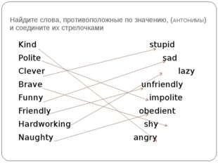 Найдите слова, противоположные по значению, (АНТОНИМЫ) и соедините их стрелоч