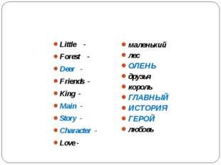 Little - Forest - Deer - Friends - King - Main - Story - Character - Love -