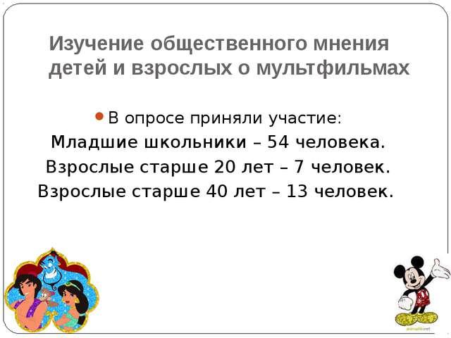 Изучение общественного мнения детей и взрослых о мультфильмах В опросе принял...