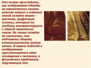 Или можно проследить, как изображают одежды на канонических иконах: вместо мя