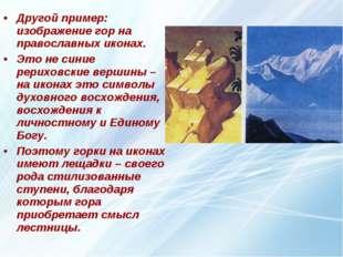 Другой пример: изображение гор на православных иконах. Это не синие рериховск