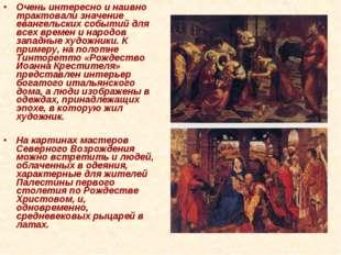 Очень интересно и наивно трактовали значение евангельских событий для всех вр