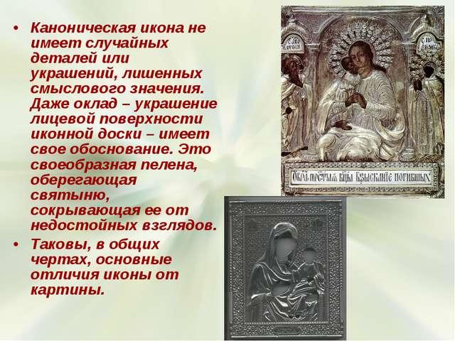 Каноническая икона не имеет случайных деталей или украшений, лишенных смыслов...