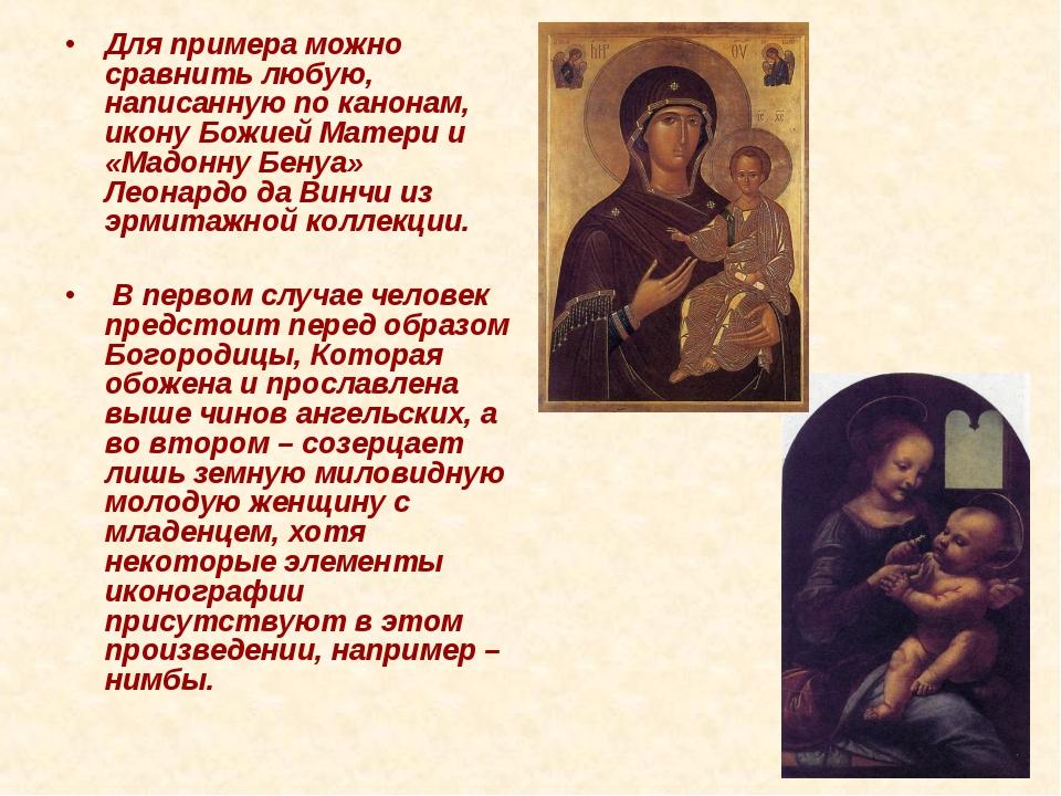 Для примера можно сравнить любую, написанную по канонам, икону Божией Матери...