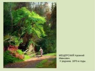 МЕЩЕРСКИЙ Арсений Иванович. У родника. 1870-е годы.