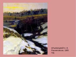 КРЫЖИЦКИЙ К. Я. Ранняя весна. 1905 год.