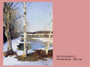 ОСТРОУХОВ И. С. Ранняя весна. 1891 год.