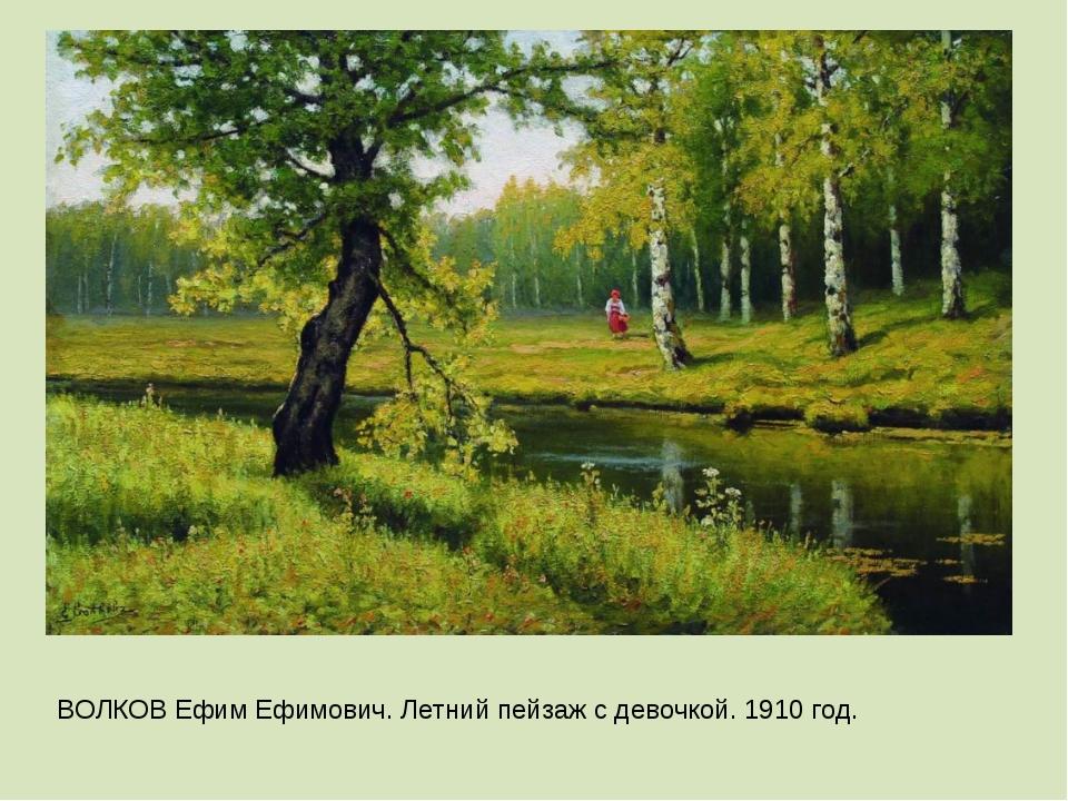 ВОЛКОВ Ефим Ефимович. Летний пейзаж с девочкой. 1910 год.