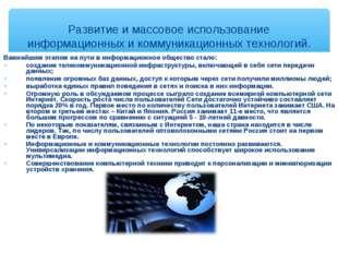 Важнейшим этапом на пути в информационное общество стало: создание телекоммун
