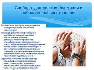 Без свободы доступа к информации информационное общество невозможно. Свобода