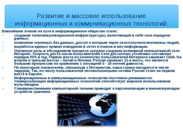 Важнейшим этапом на пути в информационное общество стало: создание телекоммун...