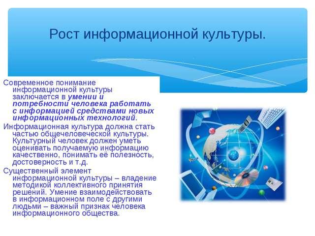 Современное понимание информационной культуры заключается в умении и потребно...