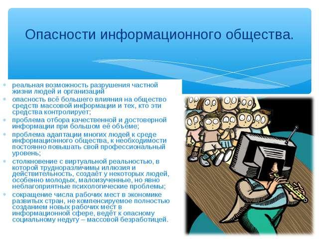 реальная возможность разрушения частной жизни людей и организаций опасность в...