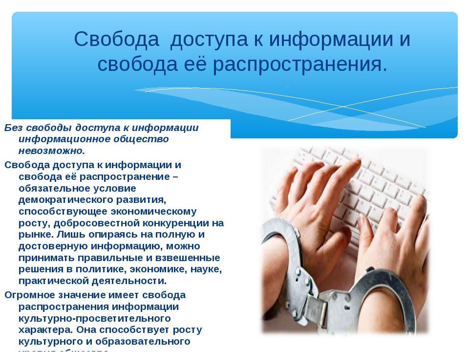 Без свободы доступа к информации информационное общество невозможно. Свобода...